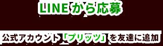 LINEから応募 公式アカウント「プリッツ」を友達に追加